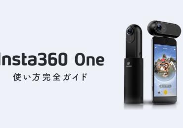 360度カメラで撮影してその場でシェアできる「Insta360 ONE」完全ガイド
