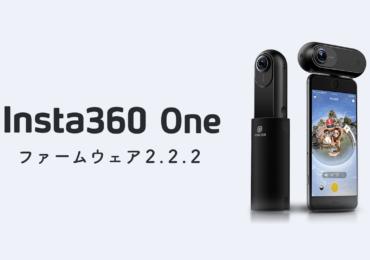 Insta360 ONE 最新版ファームウェアv2.2.2が公開されました
