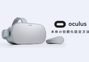 Oculus Goをアプリ上から初期化 (工場出荷時の状態へ) する方法について