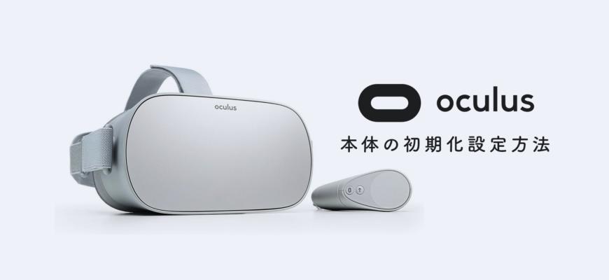 Oculus Go 本体リセット方法