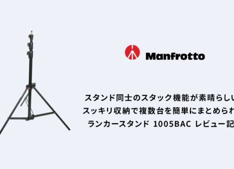 manfrotto 1005BAC レビュー 記事