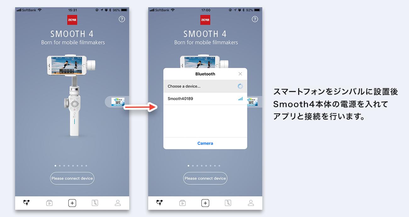 smooth4 アプリ接続