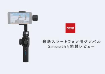 IGTVにも対応!縦でも横でも撮影可能なZHIYUN社最新ジンバル「Smooth4」