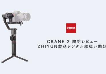 ZHIYUN CRANE 2の紹介レビューとその他アクセサリーのレンタル取扱開始について