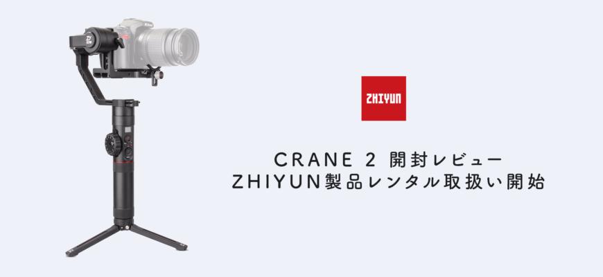 ZHIYUN クレーン2 レンタル