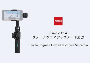 【動画マニュアル】ZHIYUN Smooth 4 ファームウェアアップデート方法について