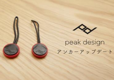 Peak Designの無償アップデートの2018 ANCHOR UPDATEが届きはじめた模様