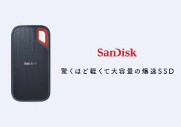 驚くほど軽い・早い・大容量!持ち運び便利なSSD「SanDisk 外付SSD 2TB」