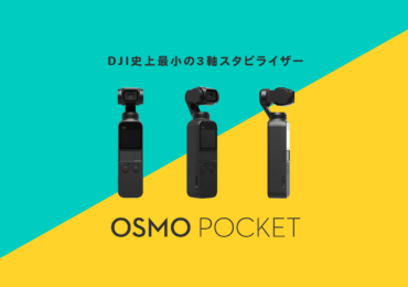 DJIの「Osmo Pocket」史上最小の3軸スタビライザーを搭載した話題の新機種