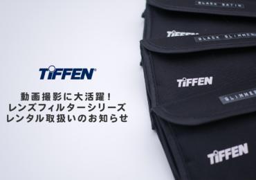 TiFFEN(ティフェン) 82mm レンズフィルター各種 レンタル取扱い開始!