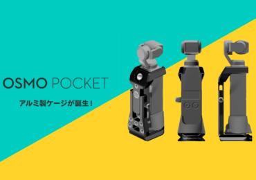 世界初!? DJI Osmo Pocket用ケージがイタリアで爆誕!アルカスイス互換でプレーオーダー開始中