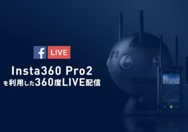 Insta360 Pro2を使った360度LIVE配信をFacebook Liveで行う方法