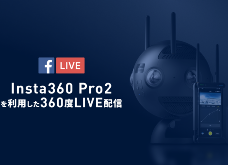 Insta360 Pro2を使ってFacebook Liveを行う方法