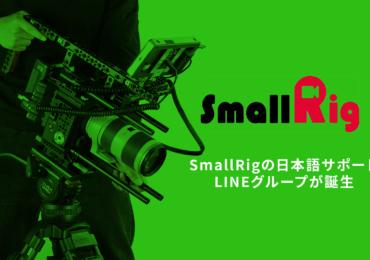 撮影機材ケージブランド SmallRig公式の日本語サポートグループLINEが誕生したよ!