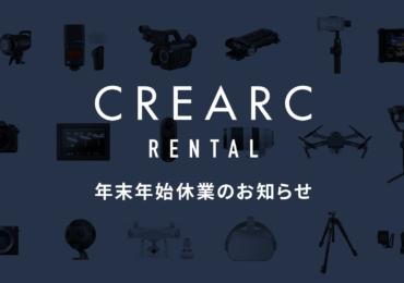 【重要】年末年始休業のお知らせ(CREARC RENTAL)